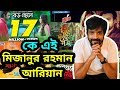 Mizanur Rahman Aryan Lifestyle | Mizanur Rahman Aryan Biography | Mizanur Aryan Natok list