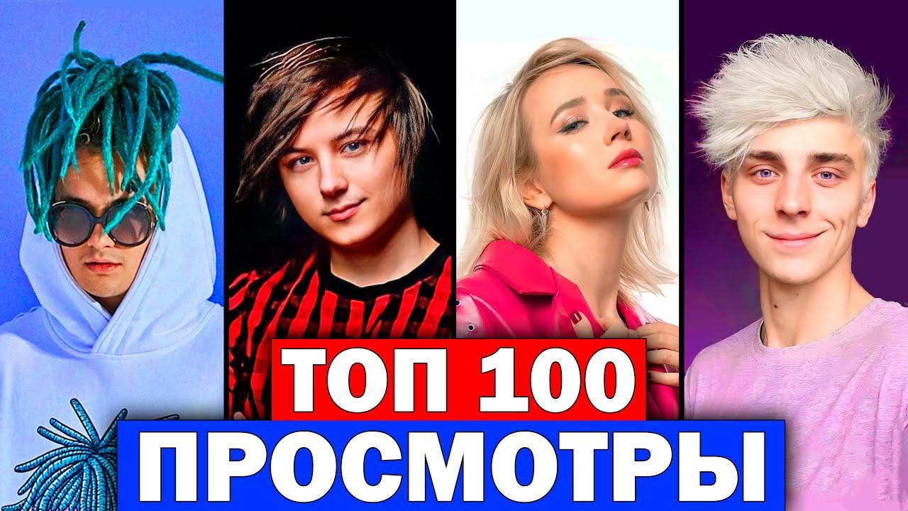ТОП 100 клипов БЛОГЕРОВ по ПРОСМОТРАМ | Март 2021 | Лучшие песни ютуберов