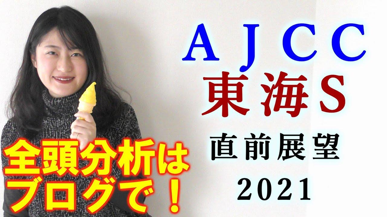 【競馬】AJCC 東海S 2021 直前展望(TCK女王杯の予想はブログで!) ヨーコヨソー