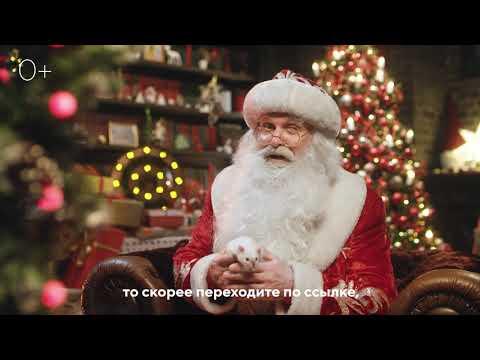 Именное поздравление с Новым годом от Дедушки Мороза!