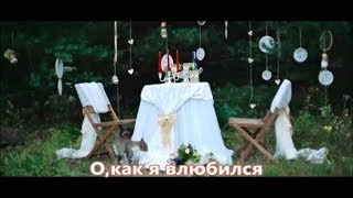 Александр Гум - О,как я влюбился