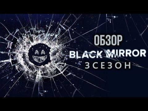 Черное зеркало Black Mirror (1 сезон 2 серия 15 миллионов призов)