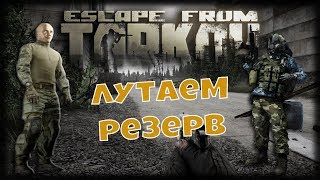 🔞 Escape From Tarkov 👍 ...