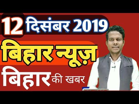 12 december 2019 : Top 20 News of Bihar | seemanchal news | mithilanchal news | magadh | bihar news,