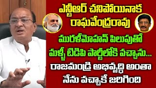 NTR Telugu Desham Party | Gorantla Butchaiah Reveals Sr NTR Life History | Gorantla Latest Interview