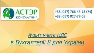 Видеоурок Аудит учета НДС в Бухгалтерії 8 для України