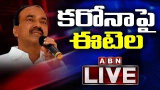 కరోనాపై ఈటెల LIVE | కరోనా ప్రత్యేక ఆస్పత్రిగా గాంధీ | Etela Rajender Press Meet LIVE
