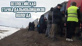 Всероссийская стачка дальнобойщиков. Вологда