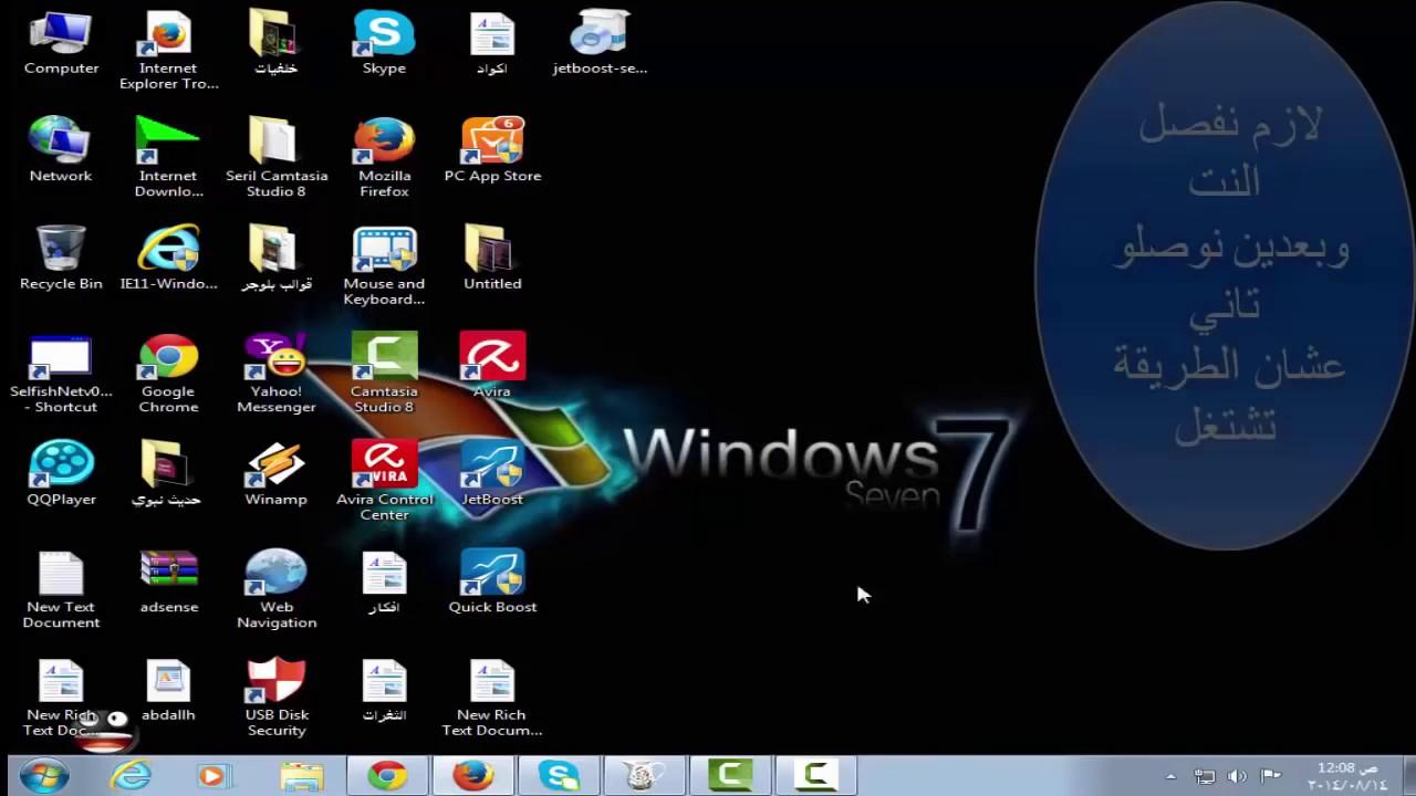 اخف نسخة ويندوز 7 عربي
