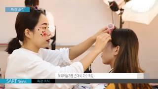서울예술실용전문학교 소식지 SART News 2017년 11~12월
