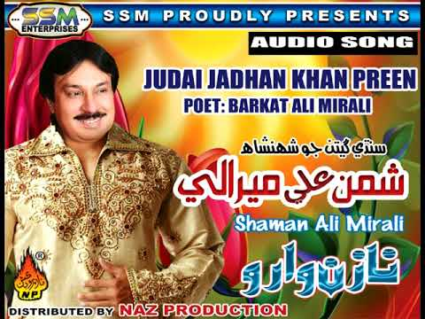Judai Jadhan Khan Preen - Shaman Ali Mirali - Naz Production