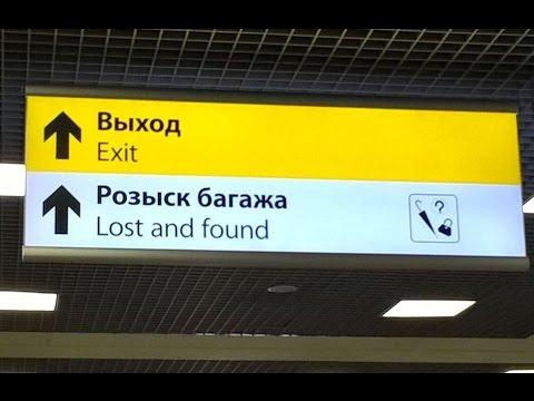 Потеряли багаж чемодан в аэропорту что делать