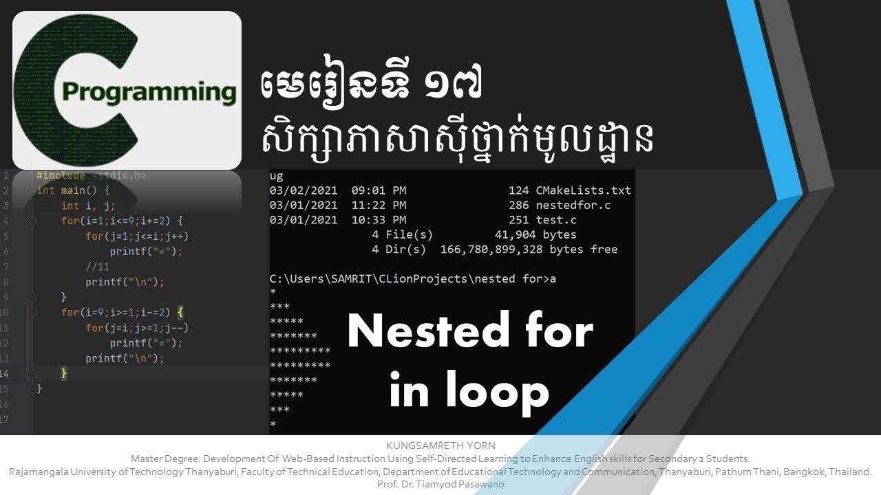 ភាសាស៊ីថ្នាក់មូលដ្ឋាន | nested for in loop