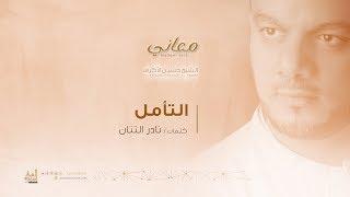 التأمل | الشيخ حسين الأكرف