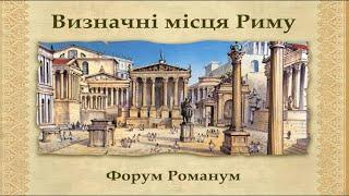 Давній Рим - столиця світу, Вічне місто (укр.)
