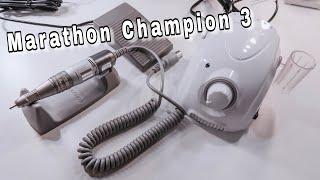 Аппарат для маникюра Marathon Champion 3 | Как отличить оригинал от подделки? Распаковка фрейзера