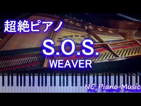 【超絶ピアノ】 「S.O.S.」 WEAVER (うどんの国の金色毛鞠 OPテーマ)【フル full】