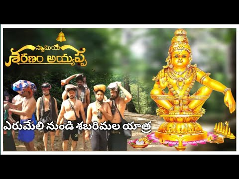 sabarimala ayyappa yathra - ERUMELI TO SABARIMALA || SWAMIY SARANAM AYYAPPA