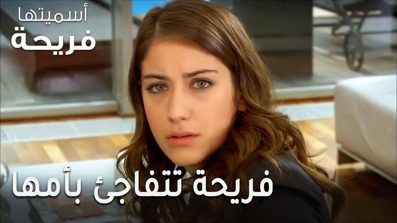 مسلسل أسميتها فريحة الحلقة 46 - فريحة تتفاجئ بأمها تخدم عند صديقتها