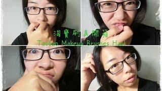 Taobao Makeup Brushes Haul 淘寶刷具開箱 │ 阿佩Apei