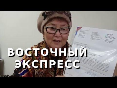 Закрыла кредит в банке Восточный экспресс банк. Отзыв Кабинет Финансовой Помощи
