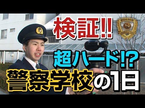警察学校を検証してみた!「守られる側」から「守る側」への意識の変革を追うー警察学校編ー《香川県警察》