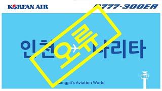 [P3D V5.1]인천-나리타 국제선을 점검해보자! 대…