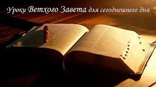 10. Уроки Ветхого Завета «Иосиф: доверие Богу в трудные времена».