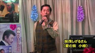 【オン・ステージ】(愛の街・小樽)加茂しげるさん thumbnail