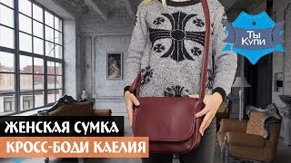 Женская сумка кросс-боди из кожзама Камелия М52-38 купить в Украине. Обзор