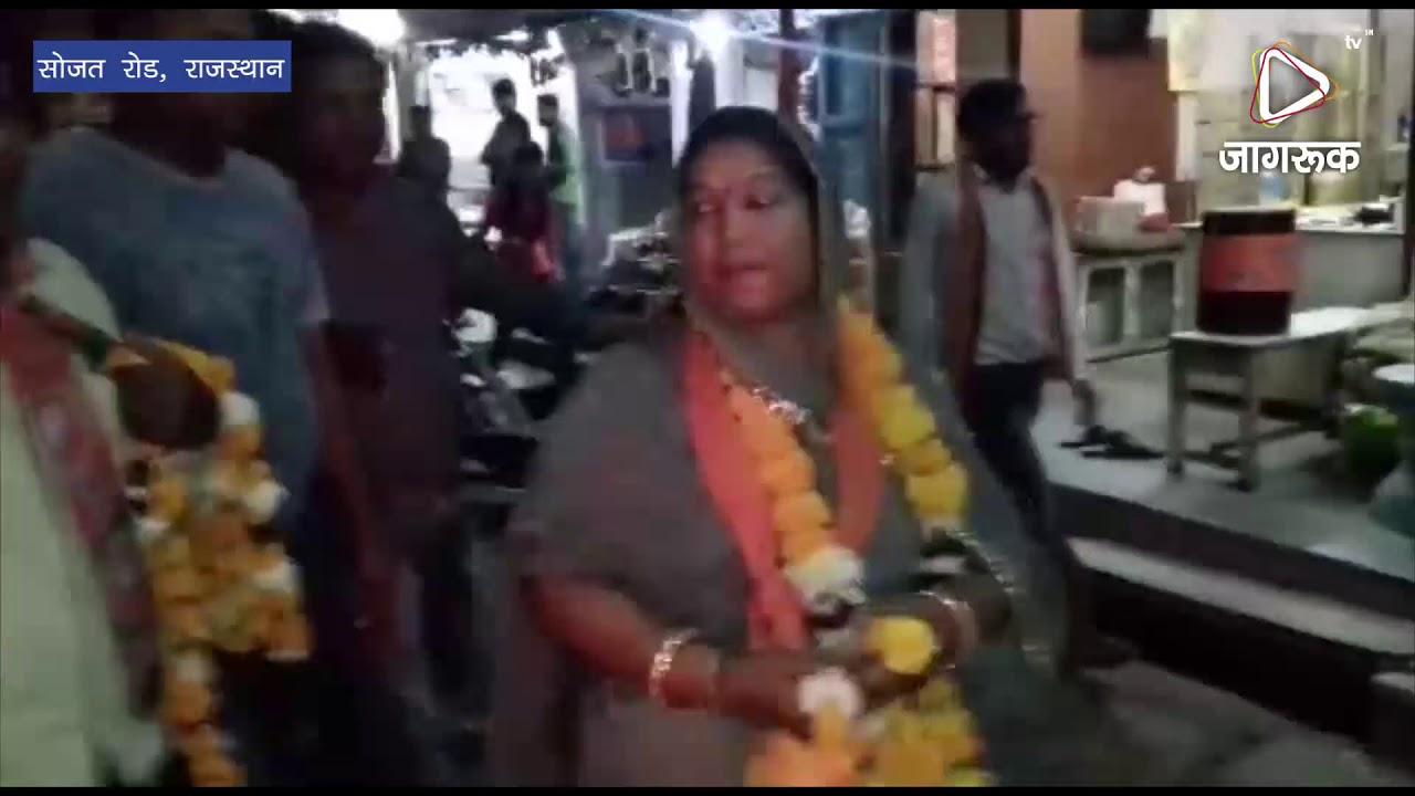 सोजत रोड :भाजपा प्रत्याशी के चुनाव कार्यालय का उदघाटन