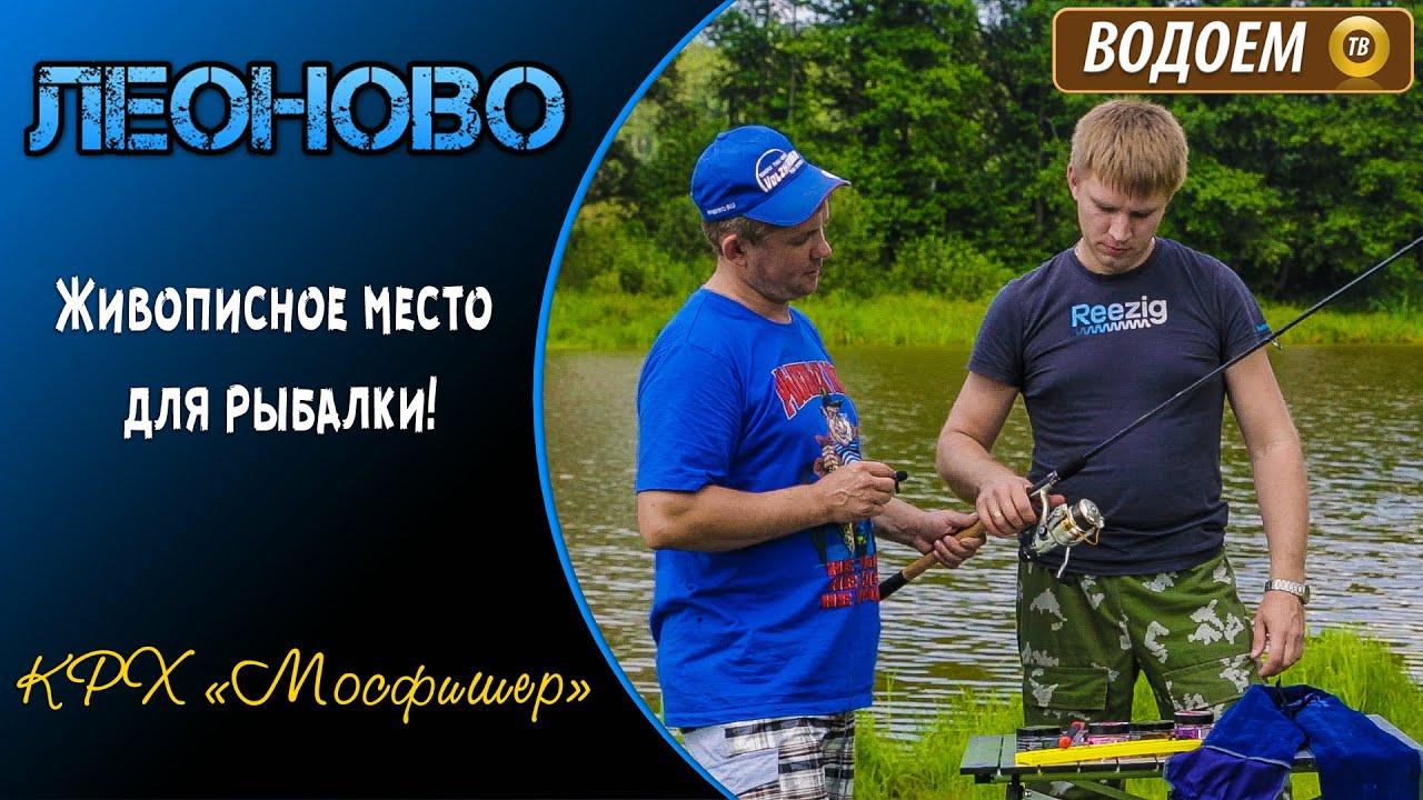 Рыбалка в Леоново. Очень живописное место для отдыха!