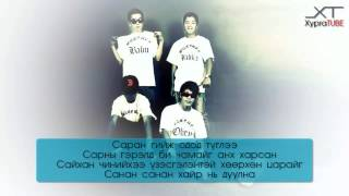 Milky Way - Хоёулаа [ Milky Way - Hoyulaa ] LYRICS