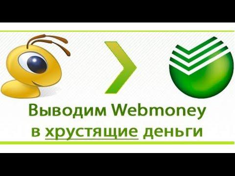X- - Автоматический обмен Webmoney, Visa