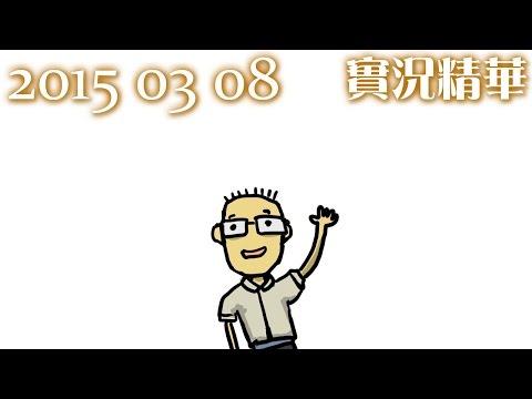 LNG 實況精華:八毛當兵趣 (2015/03/08)