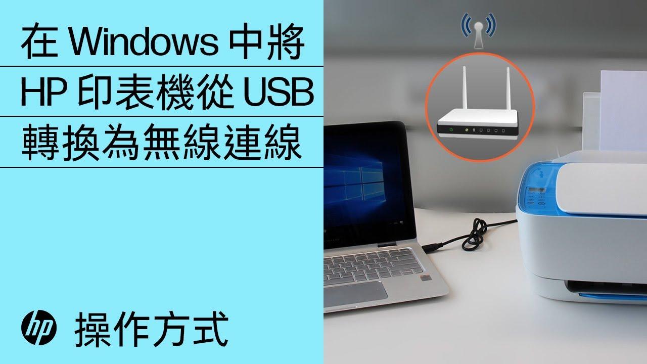 在 Windows 中將 HP 印表機從 USB 轉換為無線連線 - YouTube