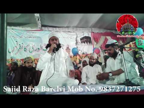 मेरी कश्ती पार लगा देना || Beautiful Naat Sharif Sajid Raza Barelvi 2017