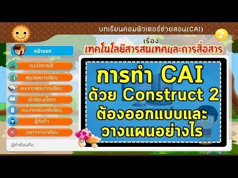 การทำ CAI ด้วยโปรแกรม Construct 2 จะต้องวางแผนการทำงานอย่างไร