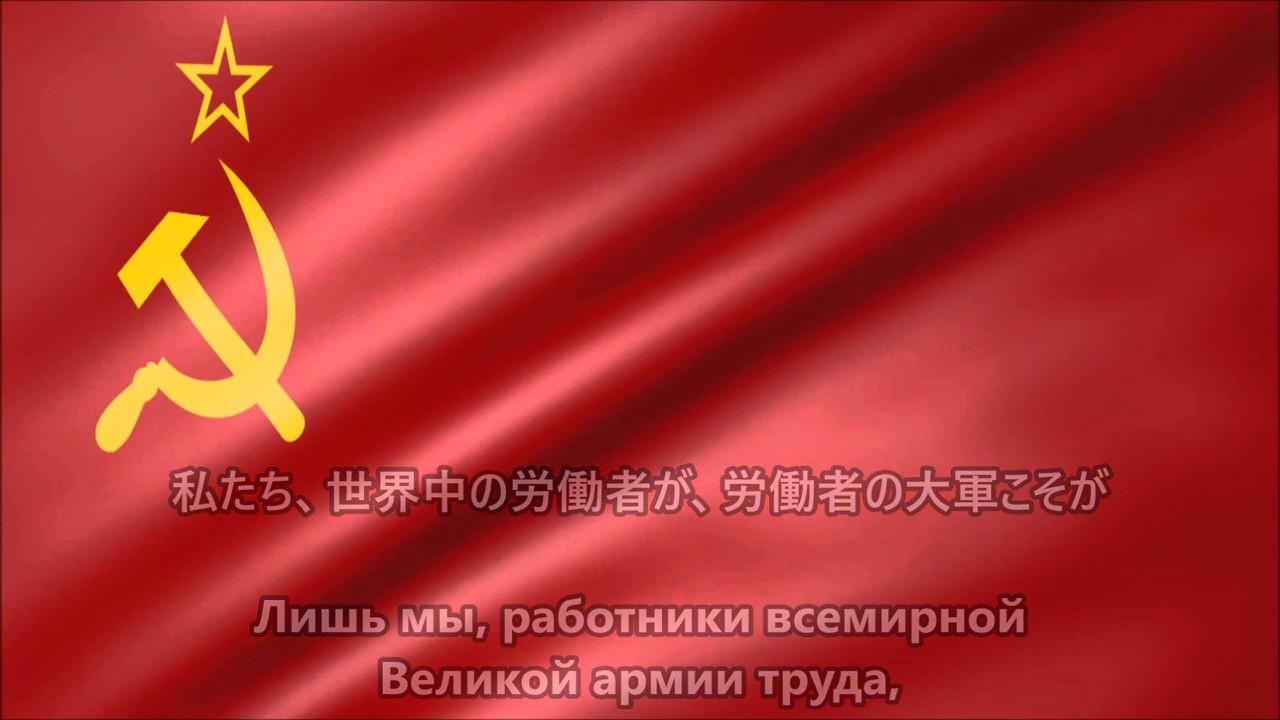 ワイ、年越しと同時にソ連国歌を流す