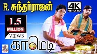 R Sundarrajan comedy எதார்த்தமான நடிப்பில் வயிறு வலிக்க சிரிக்க வைத்த R.சுந்தர்ராஜன் #காமெடி