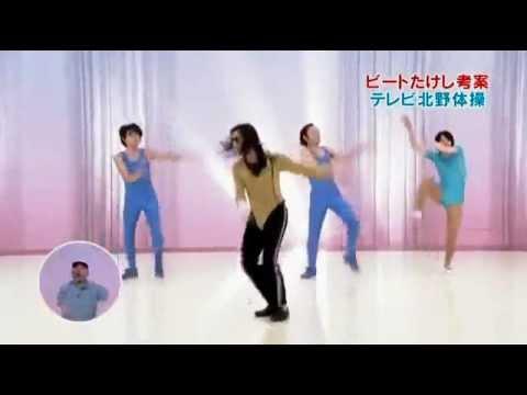 最難的Michael Jackson健身操(也太難了吧)
