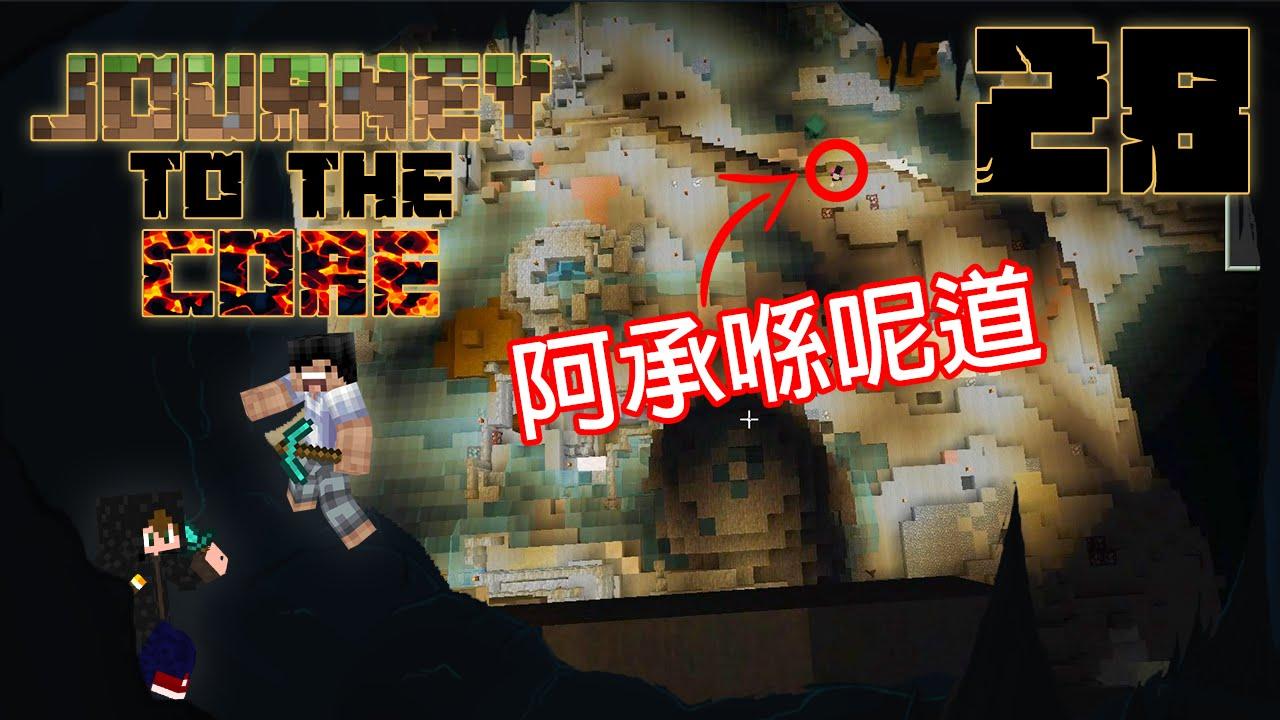 【Minecraft】Journey to the Core 地心探險 模組生存 #28 - 沙聲跳水王子永樂! - YouTube