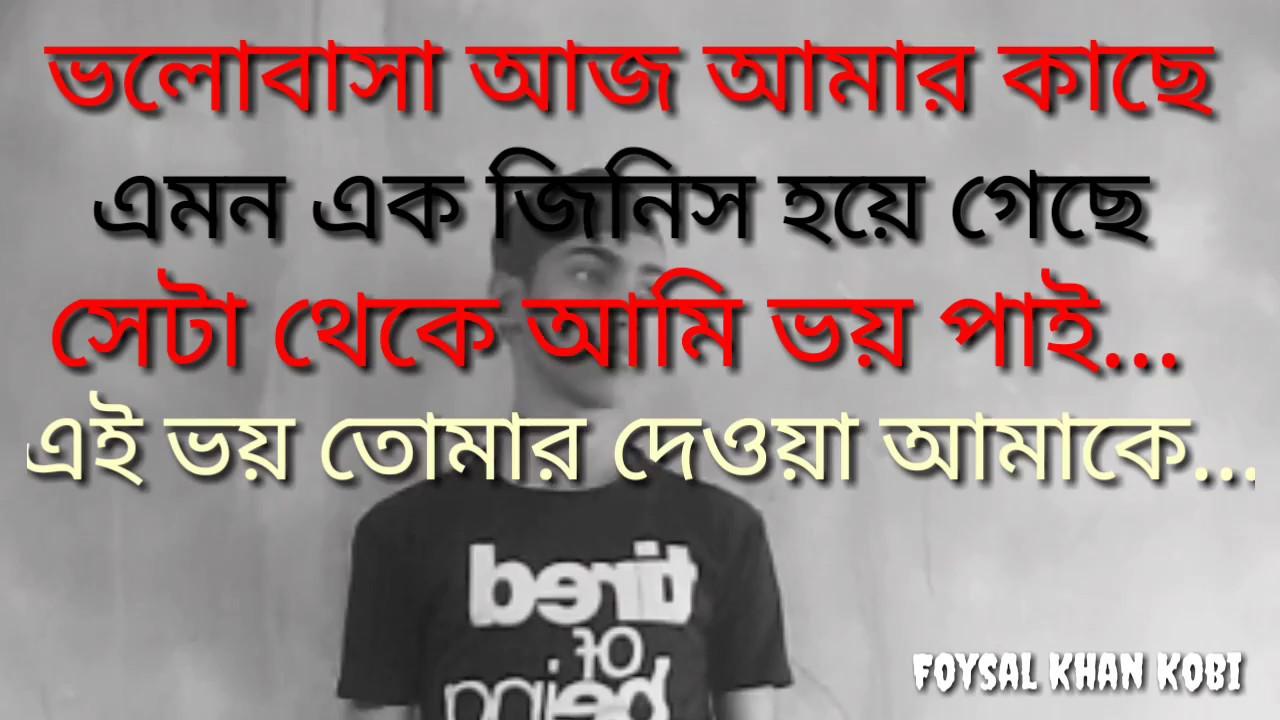 শার্থপর। Bangla Sad Kobita