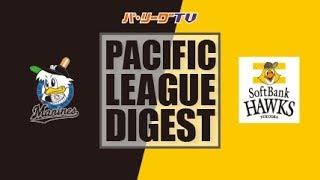 2017年8月8日 千葉ロッテ対福岡ソフトバンク 試合ダイジェスト