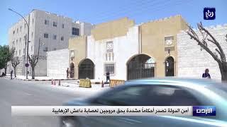 أمن الدولة تصدر أحكاماً مشددة بحق مروجين لعصابة داعش الإرهابية - (28-2-2018)