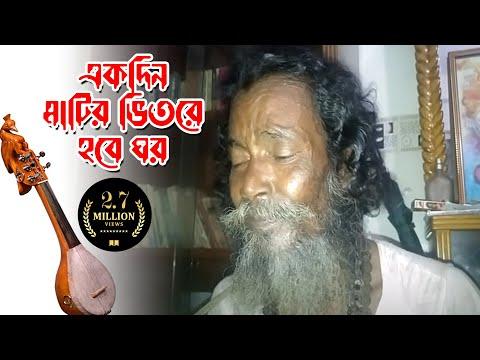 ।।-একদিন-মাটির-ভেতরে-হবে-ঘর-।।-akdin-matir-vitore-hobe-ghor-।।-bangla-baul-song-ii