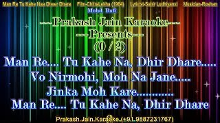Man Re Tu Kahe Na Dheer Dhare (Clean) Demo Karaoke Stanza-2 English Lyrics By Prakash Jain