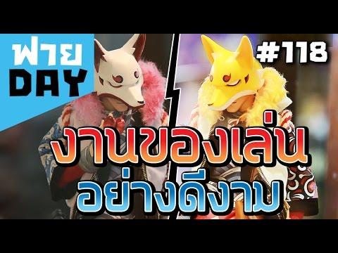 ของเล่นสร้างฝัน!! ลุยงาน Thailand Toy Expo 2017 (OSฟายDay#118)