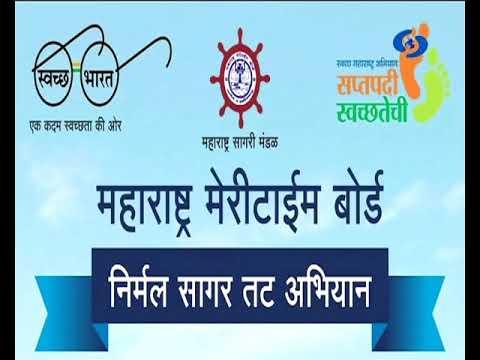 Vartapatra Swacheta Aabhiyan - 17 March 2018 - वार्तापत्र स्वच्छता अभियान