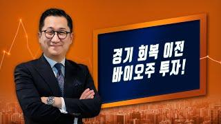 [유동원의 글로벌 투자 이야기] 경기 회복 이전 바이오주 투자!